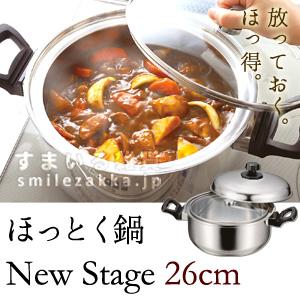 75540 ほっとく鍋 NewStage26