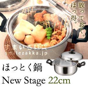 75539 ほっとく鍋 NewStage22
