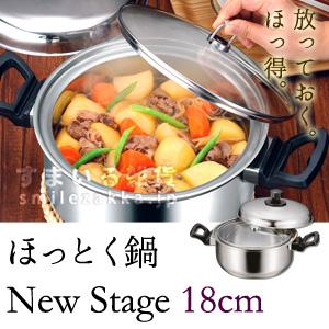75538 ほっとく鍋 NewStage18