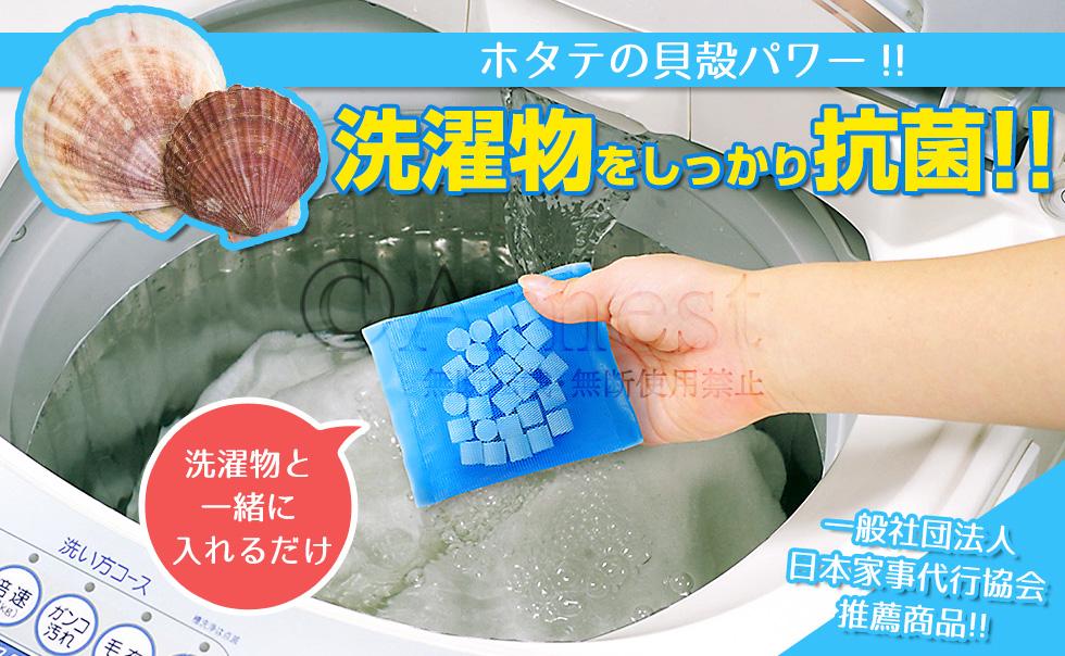 76845 天然抗菌剤ほたての恵 洗濯用