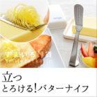 立つ とろける!バターナイフ