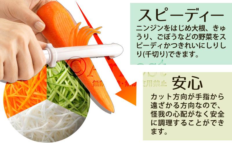 野菜しりしりピーラー