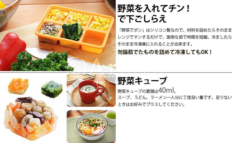 野菜がポン