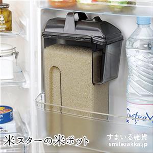米スターの米ポット