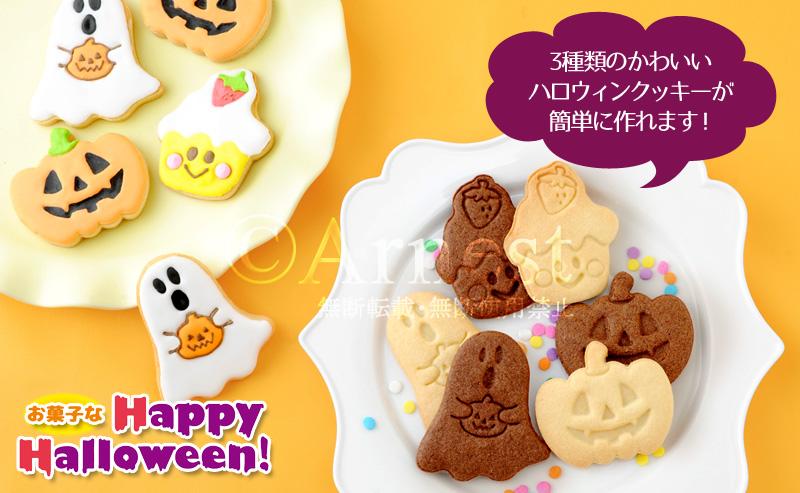 お菓子なHappy Halloween