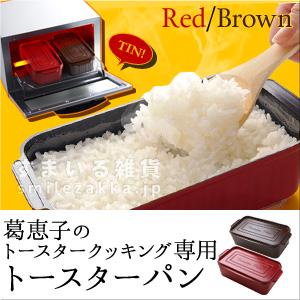 葛恵子のトースタークッキング専用トースターパン レッド/ブラウン