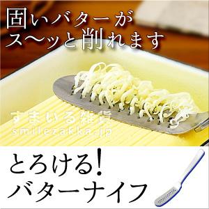 とろける!バターナイフ