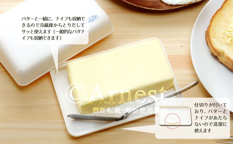 削りやすい!バターケース