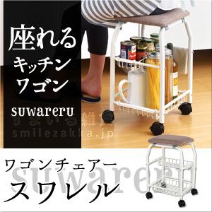 76944 ワゴンチェアー スワレル(SUWARERU)