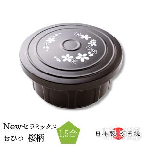76660 Newセラミックスおひつ桜柄1.5合用