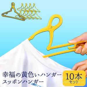 75161 幸福の黄色いハンガースッポンハンガー 10本組