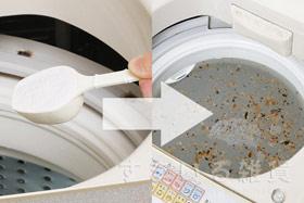 75722 洗濯槽キレイサッパリ