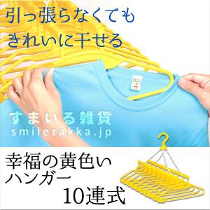 75116 幸福の黄色いハンガー10連ハンガー