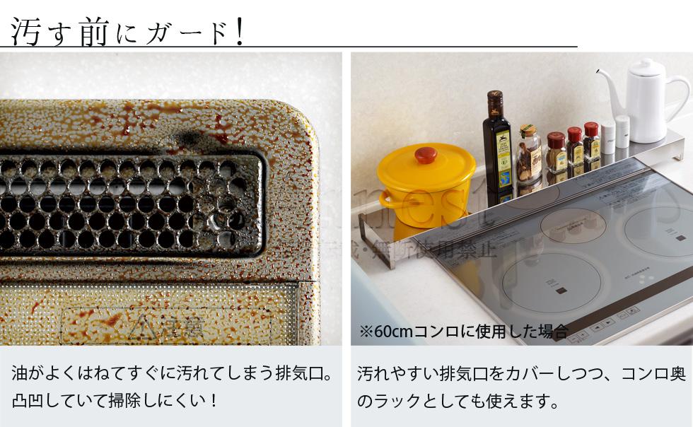 76865 コンロ奥カバー&ラックAllステンレス(大)