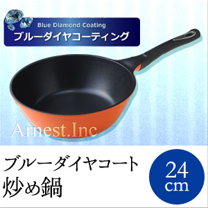 7684602 ブルーダイヤコート 24cm炒め鍋