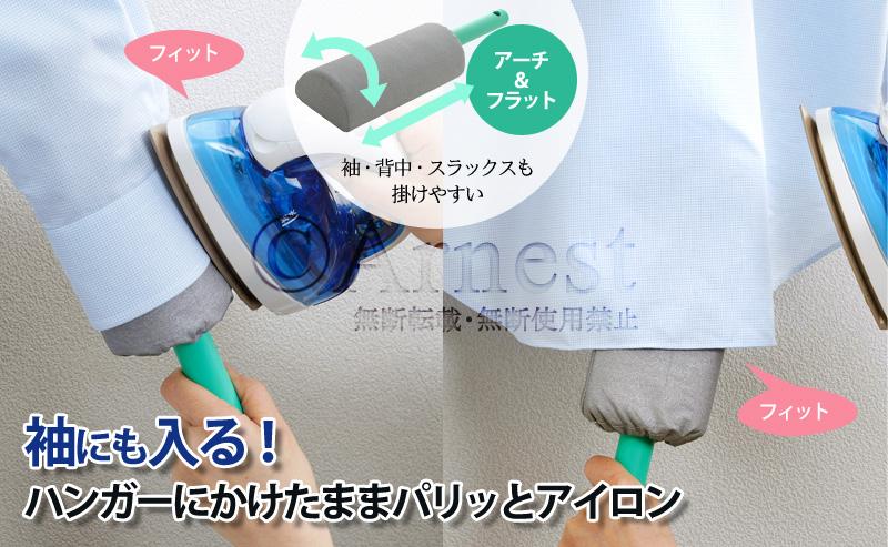 76850 ハンディ-タイプ ぱりっとアイロン台