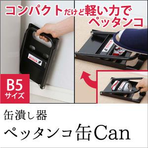 76735 缶潰し器 ペッタンコ缶Can