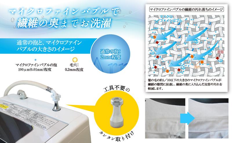 76903 マイクロファインバブルアダプター 美微ット(ビビット) ランドリー