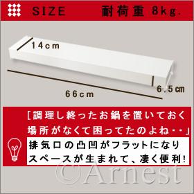 76409 コンロ奥カバー&ラック