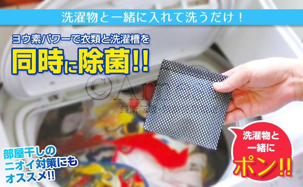 46449 ヨウ素DE洗濯槽キレイ