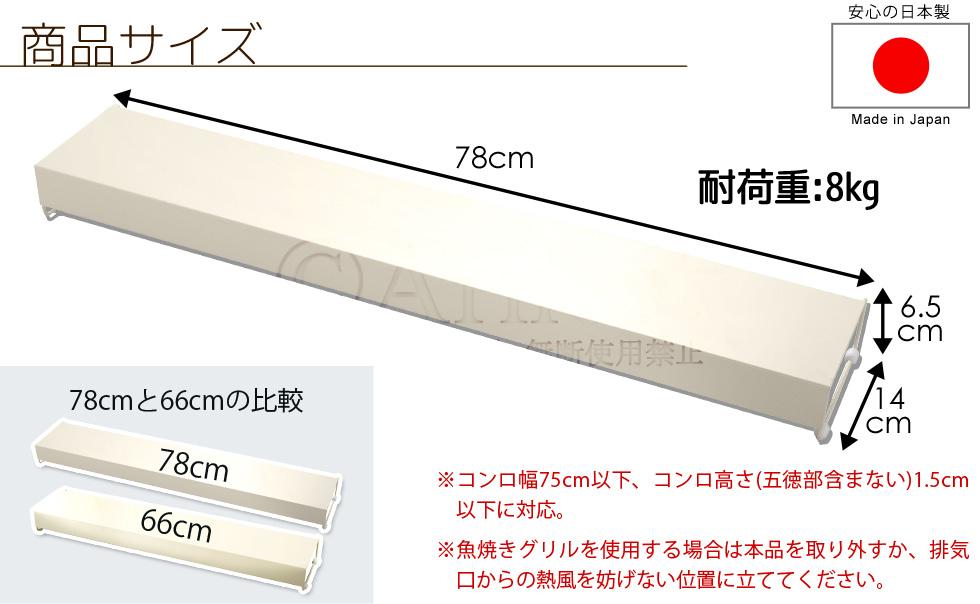 77098 コンロ奥カバー&ラック(大)