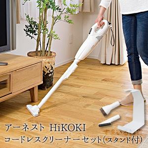 65584 HiKOKIコードレスクリーナーセット(スタンド付き)