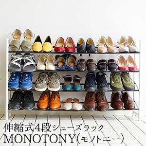 77143 伸縮式4段シューズラック MONOTONY
