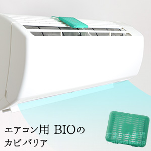 77139 エアコン用 BIOのカビバリア