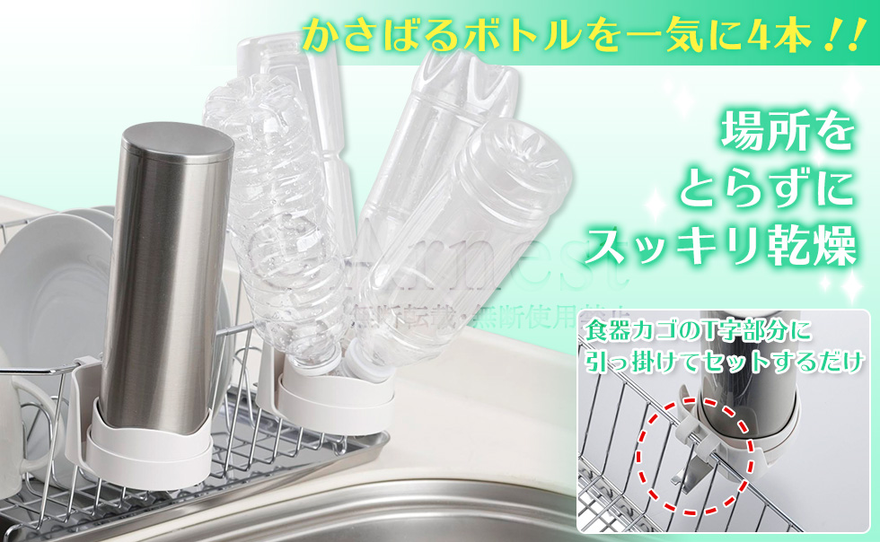 ボトル乾燥ホルダー水キレット2個組